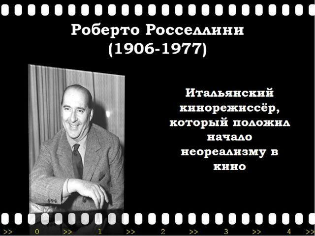 Роберто Росселлини (1906-1977)
