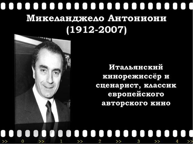 Микеланджело Антониони (1912-2007)