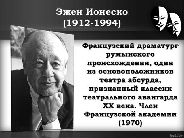 Эжен Ионеско (1912-1994)