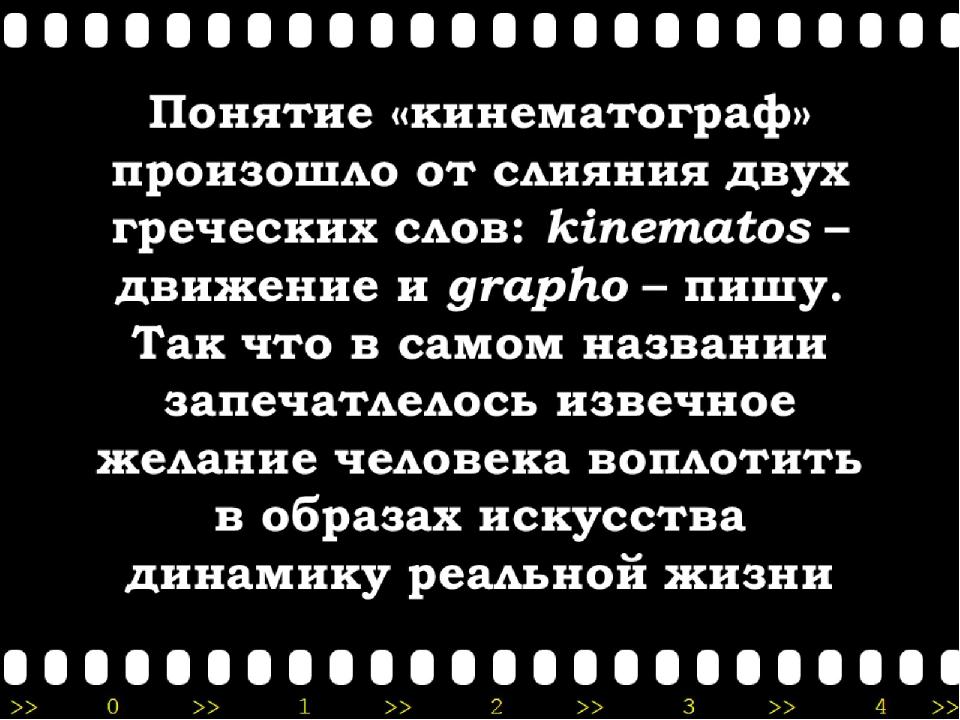 Понятие «кинематограф» произошло от слияния двух греческих слов: kinematos –...