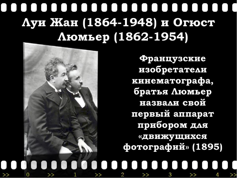 Луи Жан (1864-1948) и Огюст Люмьер (1862-1954)