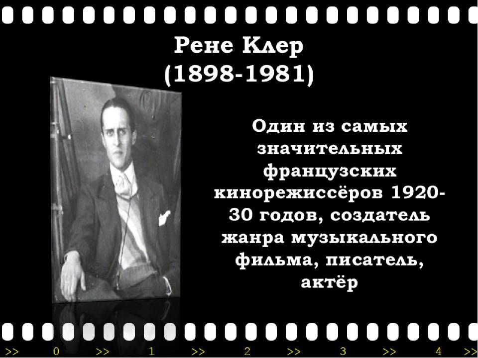 Рене Клер (1898-1981)
