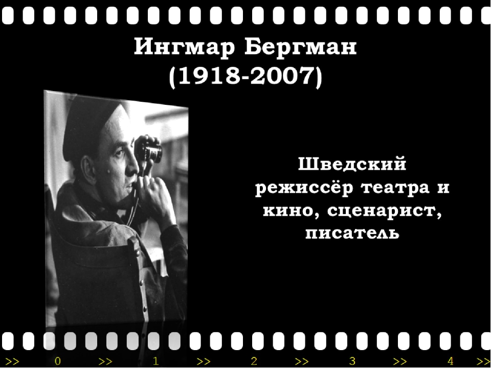 Ингмар Бергман (1918-2007)