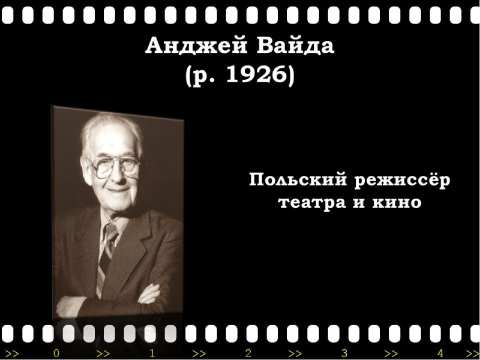 Анджей Вайда (р. 1926)