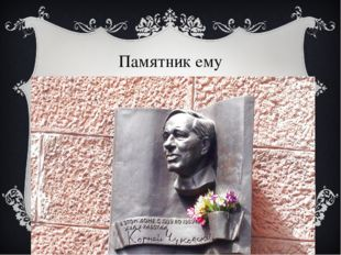 Памятник ему