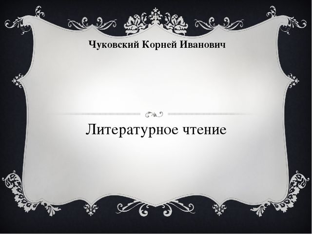 ЧуковскийКорнейИванович Литературное чтение