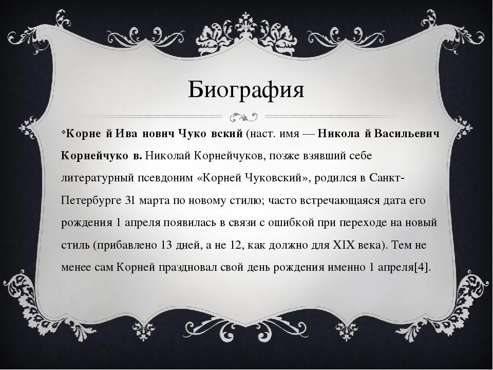 Биография Корне́й Ива́нович Чуко́вский(наст. имя—Никола́й Васильевич Корне...