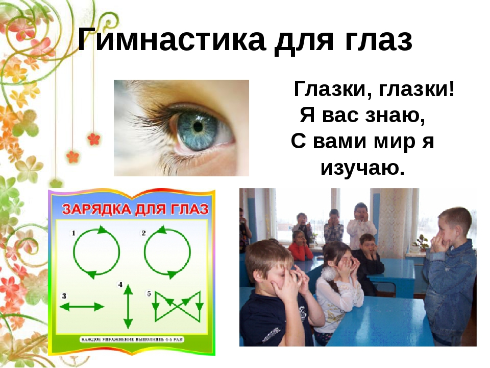Гимнастика для глаз Глазки, глазки! Я вас знаю, С вами мир я изучаю.