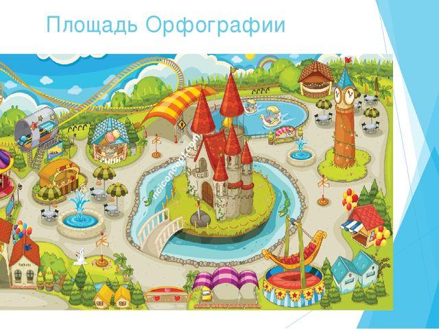Площадь Орфографии