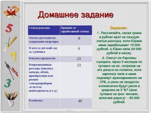 Домашнее задание Задания: 1. Рассчитайте, какая сумма в рублях идет на каждую