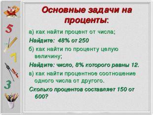 Основные задачи на проценты: а) как найти процент от числа; Найдите: 48% от 2