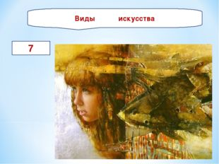 Виды искусства 7