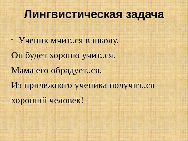 Лингвистическая задача Ученик мчит..ся в школу. Он будет хорошо учит..ся. Мам...