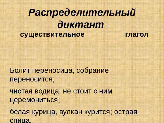 Распределительный диктант существительное глагол Болит переносица, собрание п...