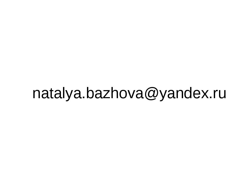 natalya.bazhova@yandex.ru