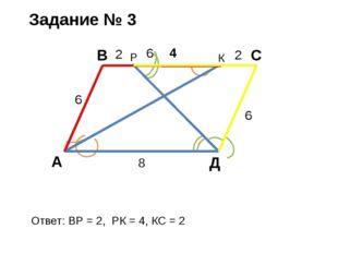 А В Д С 6 2 8 6 К Р 2 4 6 Задание № 3 Ответ: ВР = 2, РК = 4, КС = 2