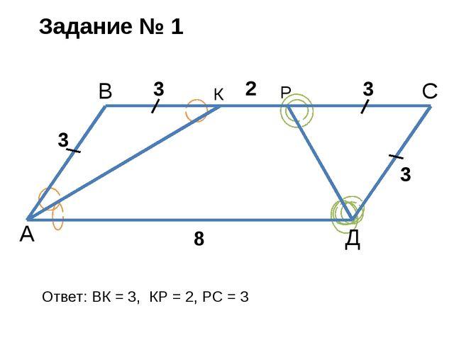А В Д С 3 3 8 3 3 2 К Р Задание № 1 Ответ: ВК = 3, КР = 2, РС = 3