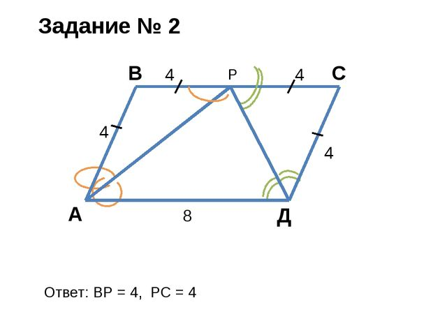 А В Д С 4 4 4 8 4 Р Задание № 2 Ответ: ВР = 4, РС = 4
