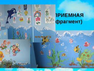 ПРИЕМНАЯ (фрагмент)