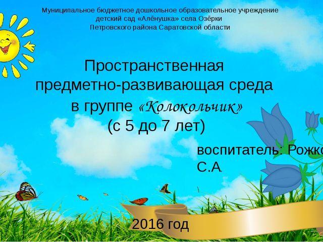 Муниципальное бюджетное дошкольное образовательное учреждение детский сад «Ал...