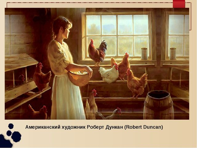 Американский художник Роберт Дункан (Robert Duncan)