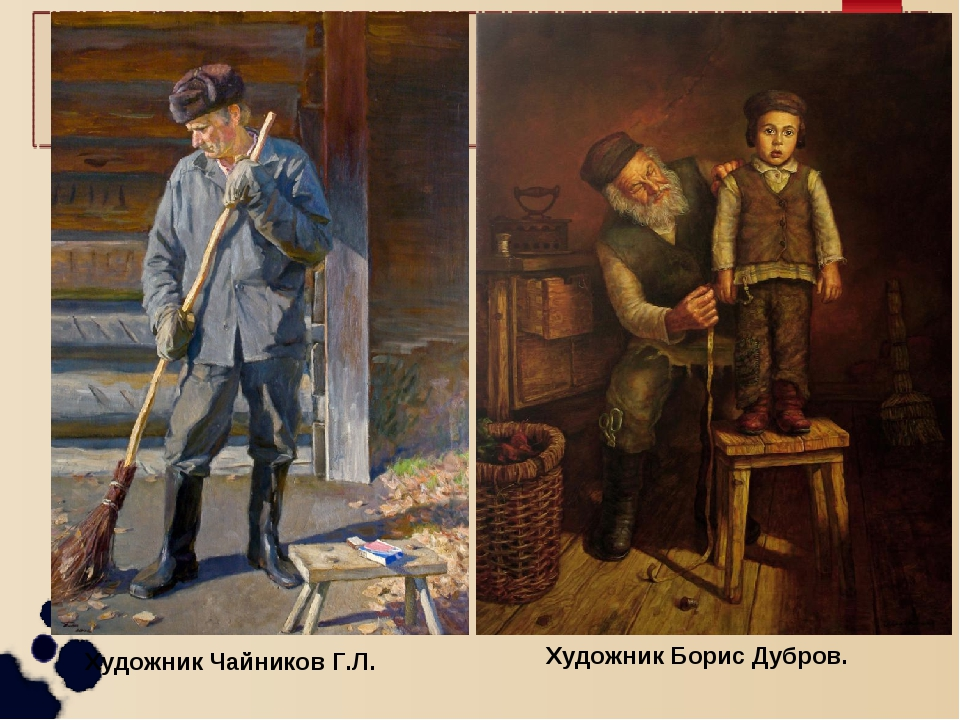 Художник Чайников Г.Л. Художник Борис Дубров.