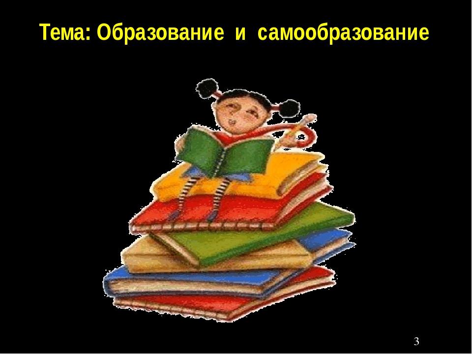 Тема: Образование и самообразование