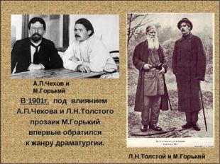 Л.Н.Толстой и М.Горький А.П.Чехов и М.Горький В 1901г. под влиянием А.П.Чехов