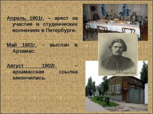 Апрель 1901г. – арест за участие в студенческих волнениях в Петербурге. Май 1