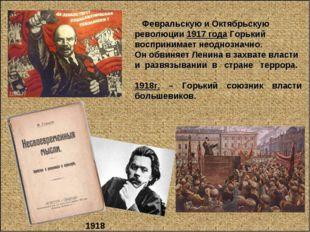 Февральскую и Октябрьскую революции 1917 года Горький воспринимает неоднозна