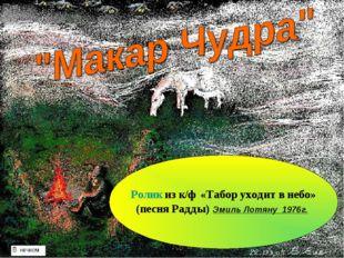 Ролик из к/ф «Табор уходит в небо» (песня Радды) Эмиль Лотяну 1976г.