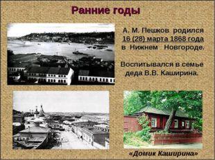 А. М. Пешков родился 16 (28) марта 1868 года в Нижнем Новгороде. Воспитывался