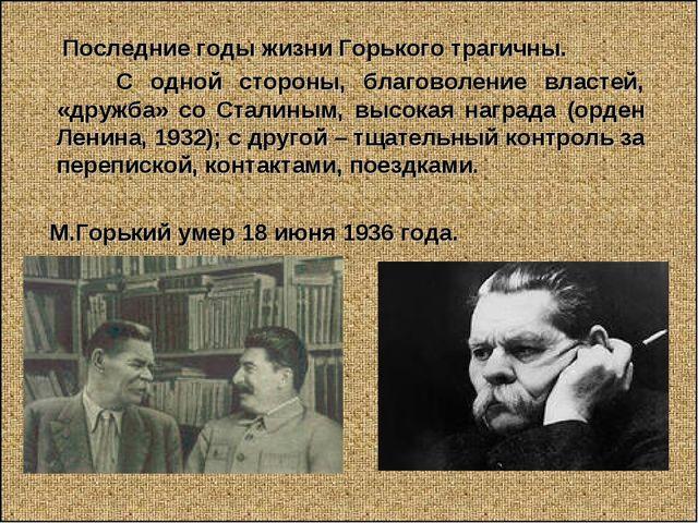 Последние годы жизни Горького трагичны. С одной стороны, благоволение власте...
