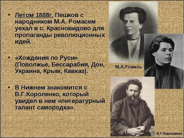 Летом 1888г. Пешков с народником М.А. Ромасем уехал в с. Красновидово для про...