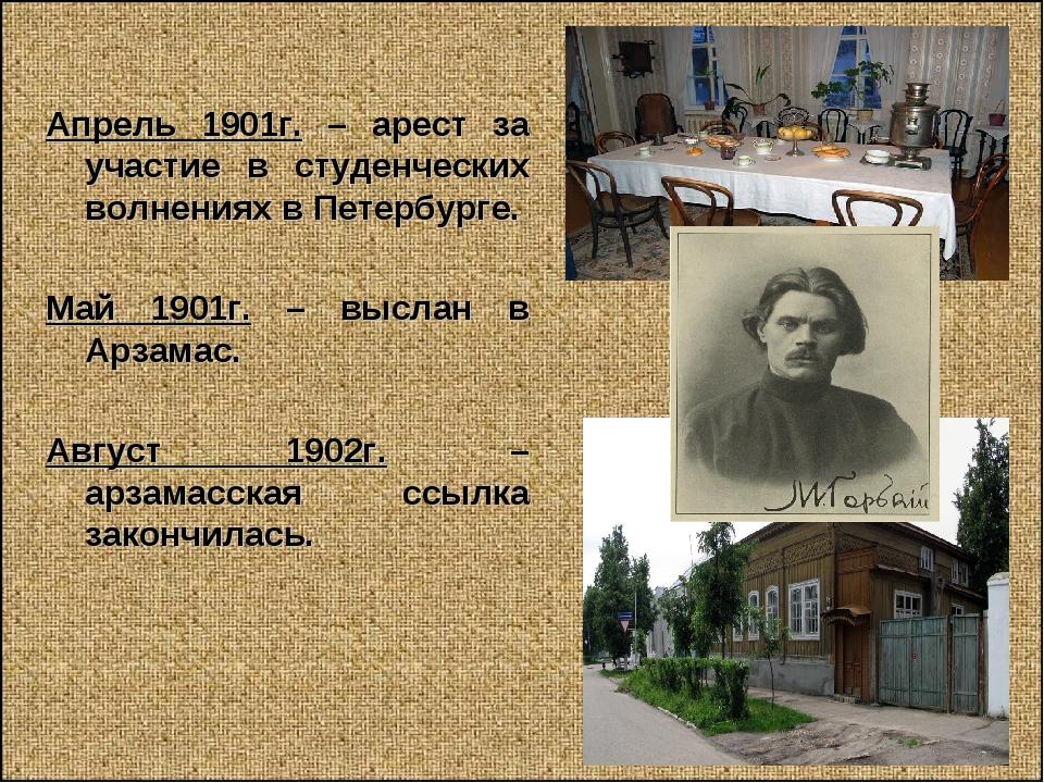 Апрель 1901г. – арест за участие в студенческих волнениях в Петербурге. Май 1...