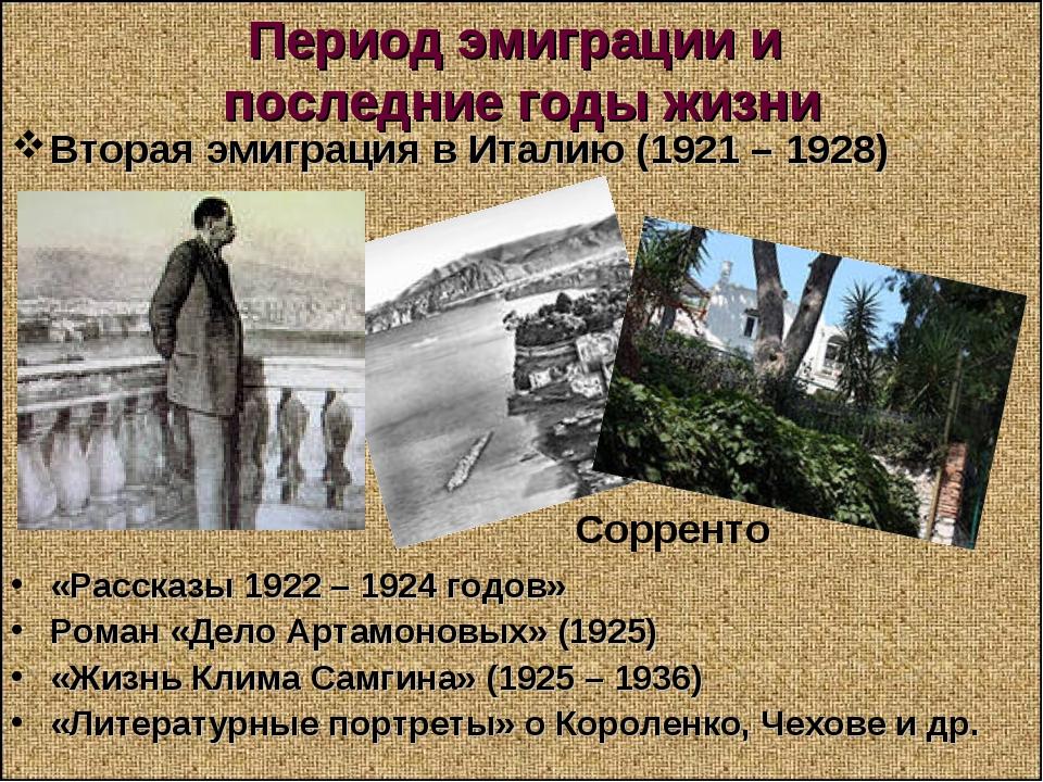 Вторая эмиграция в Италию (1921 – 1928) «Рассказы 1922 – 1924 годов» Роман «Д...