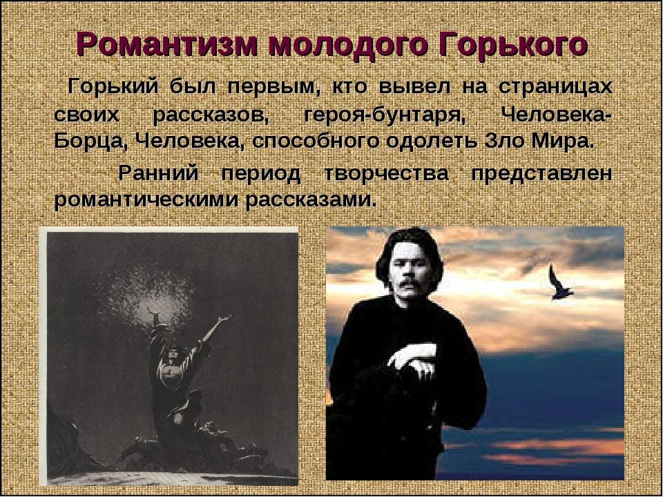 Романтизм молодого Горького Горький был первым, кто вывел на страницах своих...