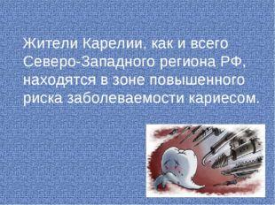 Жители Карелии, как и всего Северо-Западного региона РФ, находятся в зоне по