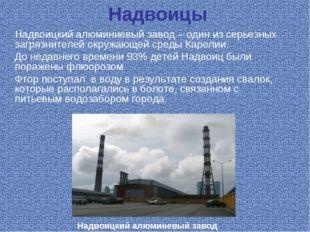 Надвоицы Надвоицкий алюминиевый завод – один из серьезных загрязнителей окруж