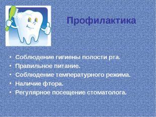 Профилактика Соблюдение гигиены полости рта. Правильное питание. Соблюдение т
