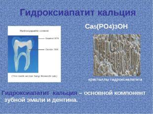Гидроксиапатит кальция Гидроксиапатит кальция – основной компонент зубной эма