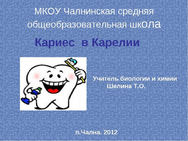 МКОУ Чалнинская средняя общеобразовательная школа Кариес в Карелии п.Чална. 2...