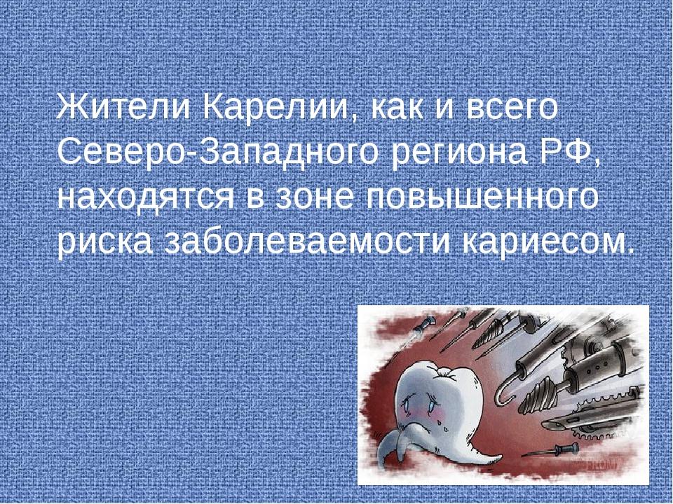 Жители Карелии, как и всего Северо-Западного региона РФ, находятся в зоне по...