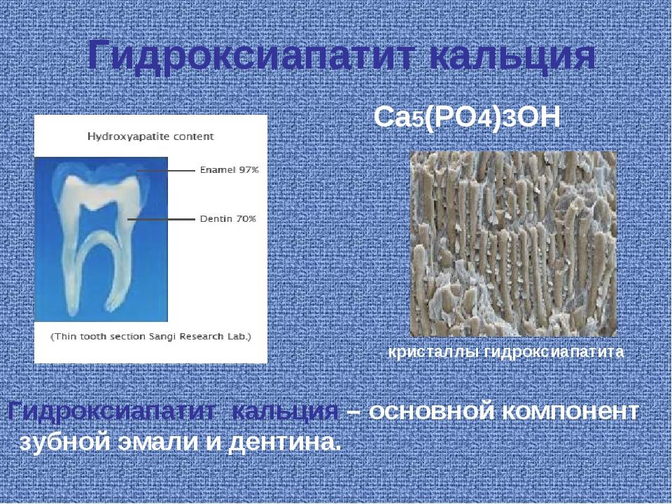 Гидроксиапатит кальция Гидроксиапатит кальция – основной компонент зубной эма...