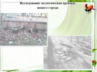 Исследование экологических проблем нашего города