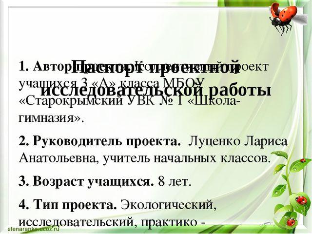 Паспорт проектной исследовательской работы 1. Автор проекта.Коллективный пр...