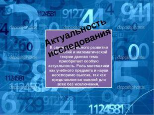 В свете глобального развития технологий и математической теории данная тема