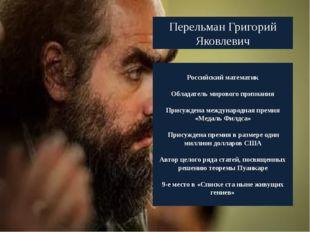 Перельман Григорий Яковлевич Российский математик Обладатель мирового признан