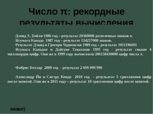 Число π: рекордные результаты вычисления Вавилон – π = 3 Джон Мэчин 1706 год