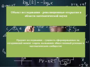 Объект исследования - революционные открытия в области математической науки